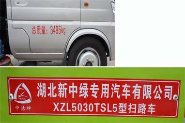 中洁牌XZL5030TSL5型扫路车
